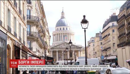 Майже півмільйона французів вимагають від Росії повернути імперський борг