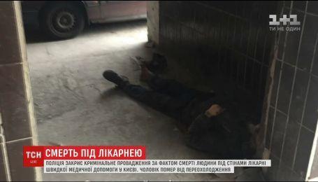Поліція закриє кримінальне провадження за фактом смерті безхатька біля лікарні