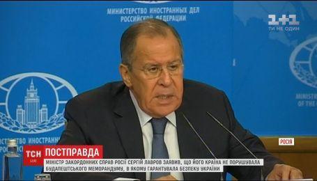Сергій Лавров заявив про дотримання РФ Будапештського меморандуму