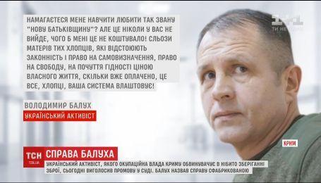 Прокуратура оккупированного Крыма просит 5 лет за решеткой для украинского патриота Балуха