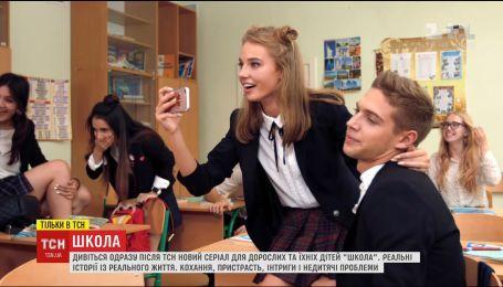 """На телеканале """"1+1"""" стартует сериал """"Школа"""" про любовь и недетские проблемы"""