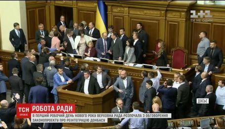 Реинтеграция Донбасса: депутаты не могут прийти к согласию относительно названия законопроекта
