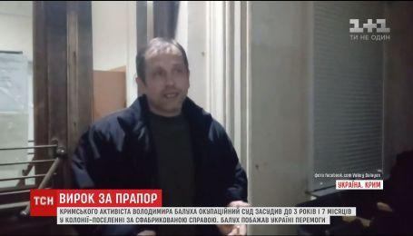 Оккупационный суд в Крыму вынес приговор крымском фермеру Владимиру Балуху