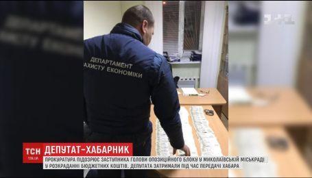 На взятке разоблачили преступную группу с заместителем председателя Опоблоку в Николаевском горсовете