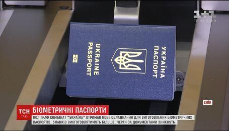 Комбинат, где изготавливают биометрические паспорта, ускорит работу благодаря новому оборудованию