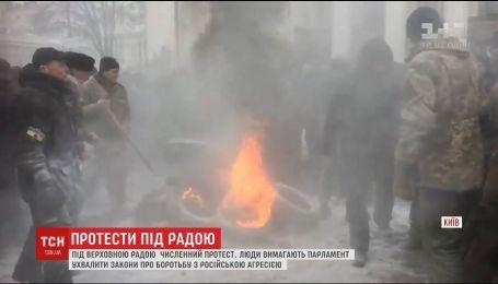 Під ВРУ палили російський прапор і шини, вимагаючи ухвалення законів про боротьбу з агресором