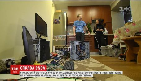 Скандальный экс-прокурор Сус за время домашнего ареста организовал в квартире биткойн-ферму