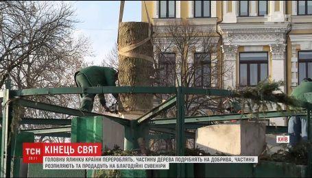 Часть главной елки Украины продадут на благотворительные сувениры