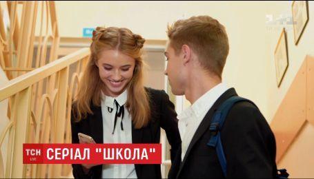 """На канале 1+1 с бешеным успехом стартовал сериал """"Школа"""""""