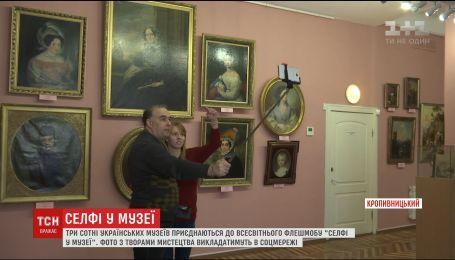 """В Украине стартовал флешмоб """"селфи в музее"""""""