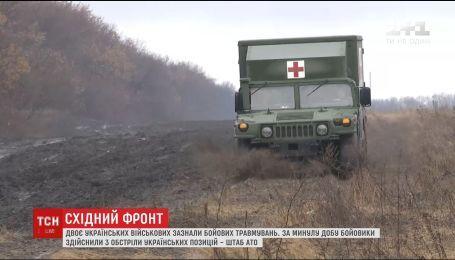 На фронті українські воїни зазнали бойових травм