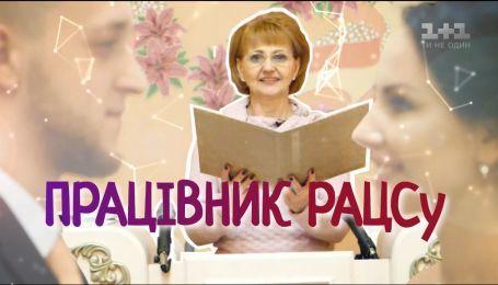 Постоянный праздник любви - как Ирина Гулей стала работником ЗАГСа