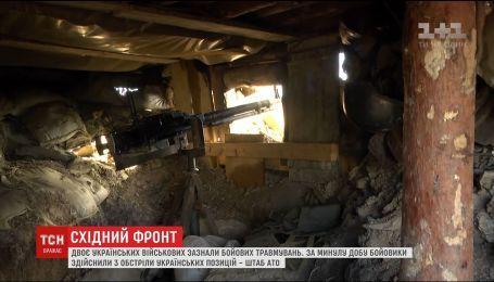 Українські військові отримали поранення на фронті