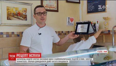 Обычный украинец сумел начать собственный бизнес в Италии