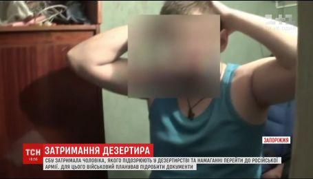 Дезертира, який намагався втекти до Росії, щоб найнятися в армію, затримала СБУ в Запоріжжі