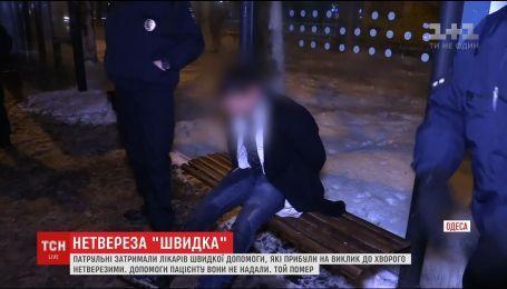 """Одесская полиция задержала пьяных врача и фельдшера """"скорой"""", которые не смогли спасти мужчину"""