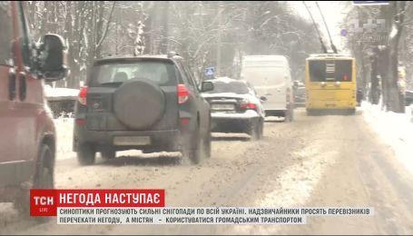 В ближайшие дни Украина будет бороться с двумя мощными климатическими циклонами