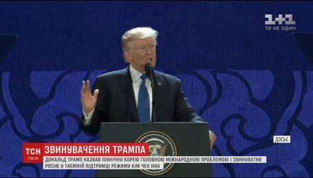 Трамп обвинил Россию в помощи Северной Корее
