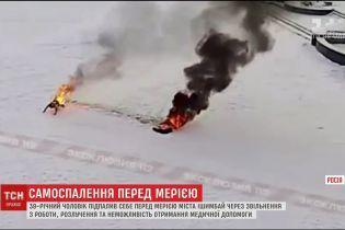 У Башкирії чоловік спалив себе перед мерією міста