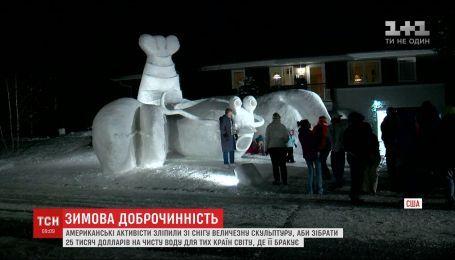 В США снежной скульптурой привлекали внимание к собранию средств на воду для тех стран, где ее не хватает