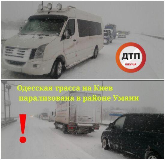 Потужний снігопад паралізував рух трасою Київ-Одеса