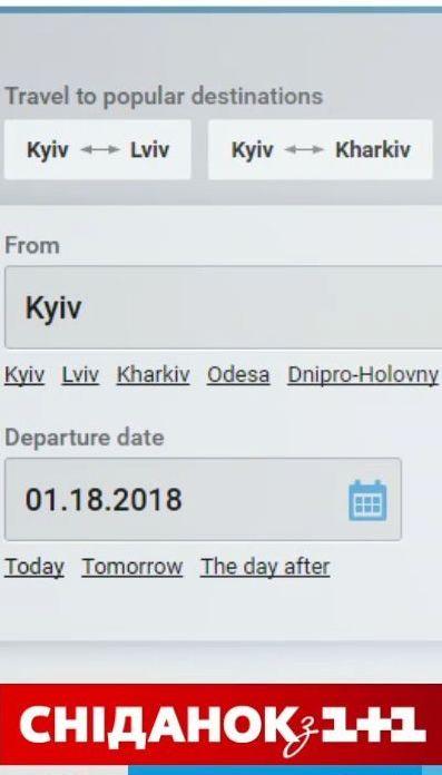 """""""Укрзалізниця"""" пропонує новий сервіс пошуку квитків – економічні новини"""