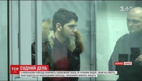 Суд начал избирать меру пресечения 18-летнему участнику смертельного ДТП в Харькове