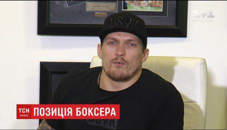 Боксера Олександра Усика роздратували питання про Крим