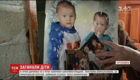 Троє маленьких дітей загинули на Херсонщині через пожежу