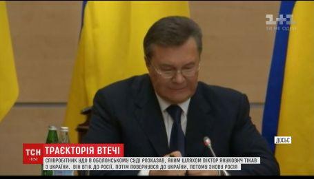 Сотрудник УГО в суде рассказал подробности побега Виктора Януковича