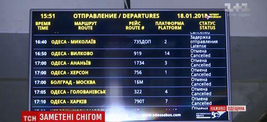 Пасажири скасованих рейсів сидять на автовокзалі Одеси в очікуванні ранку