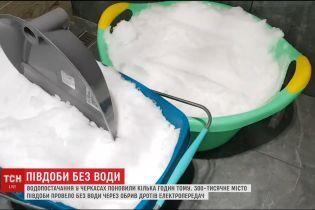 У Черкасах люди розтоплювали сніг через відсутність водопостачання