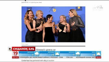 """Чорні сукні з церемонії """"Золотий глобус"""" продадуть на підтримку жертв домагань"""