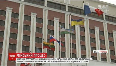 Киев обменялся с боевиками новыми списками для обмена заложников