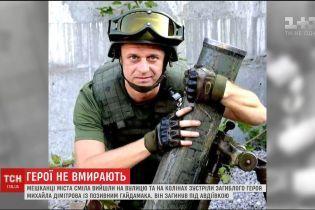 На Черкащині на колінах зустріли загиблого бійця із позивним Гайдамака