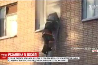 У РФ підлітки з сокирою напали на школу і закинули у клас коктейль Молотова