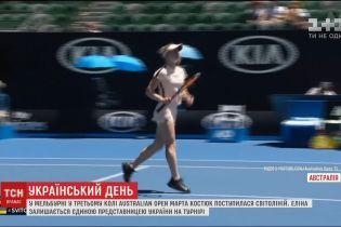 Еліна Світоліна зіграє у четвертому раунді тенісного турніру Australian Open 2018