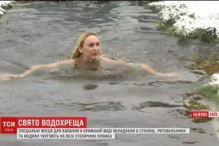 Справжні емоції та контроль рятувальників: як у Києві святкують Водохреща