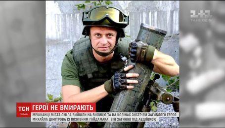 На Черкасщине на коленях встретили погибшего бойца с позывным Гайдамака