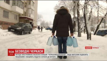 В Черкассах объявили чрезвычайное положение из-за отсутствия водоснабжения