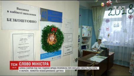 В Украине увеличилось количество погибших от кори