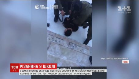В РФ школьник с топором набросился на учительницу и учеников, а потом попытался покончить с собой