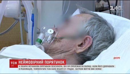 В Днепре медикам удалось спасти пенсионера, который ночь пролежал на морозе