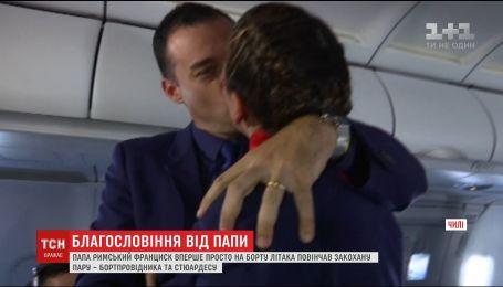 Папа Римский обвенчал в небе двух работников авиакомпании