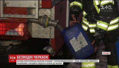У Черкасах оголосили надзвичайну ситуацію, бо в місті другу добу немає води