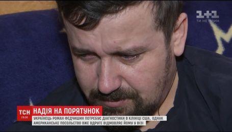 Українець не може виїхати до США на діагностику, бо посольство вдруге відмовляє у візі