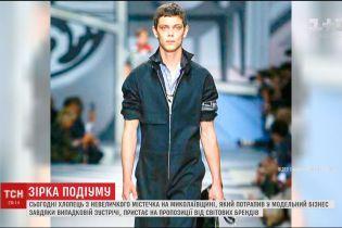 Хлопець з Миколаївщини став знаменитістю у світовому модельному бізнесі