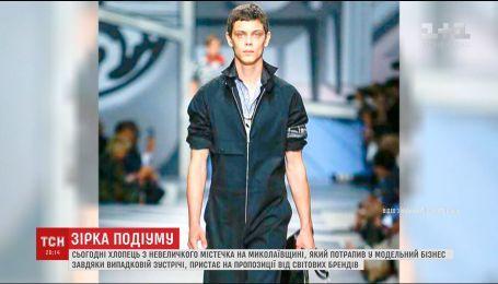 Парень из Николаевской области стал знаменитостью в мировом модельном бизнесе