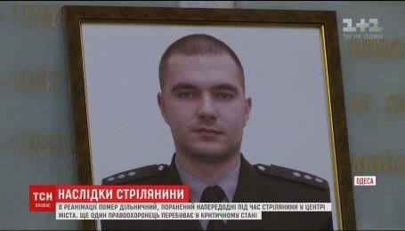 В лікарні помер поліцейський, що був поранений напередодні під час стрілянини в Одесі