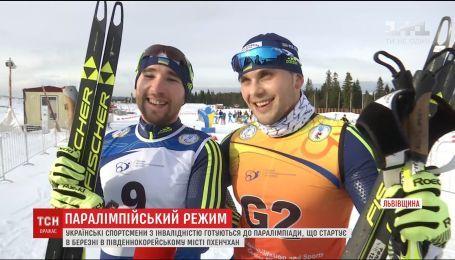 Украинские спортсмены с инвалидностью готовятся к мартовской паралимпиаде в Корее